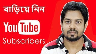 YouTube Subscribe Lost From Many YouTube Channel Why? How To Get More Subscribe in 2019