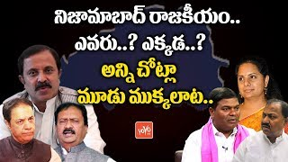 Nizamabad Political Survey for 2019 Elections | TRS Vs Telangana Congress | MP Kavitha