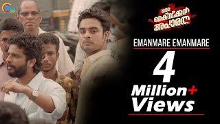 Oru Mexican Aparatha   Emanmare Emanmare Song Video   Tovino Thomas, Neeraj Madhav   Official