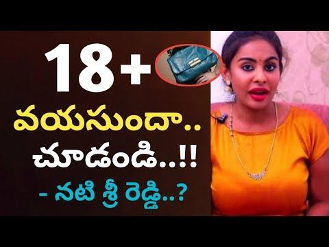 Sri Reddy Sensational Interview Talk About Her Hand Bag Detailes / Tollywood latest News / ESRtv