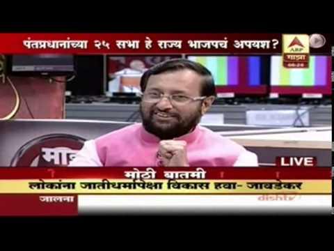 Shri Prakash Javadekar on 'MajhaKatta' programme in ABP Majha