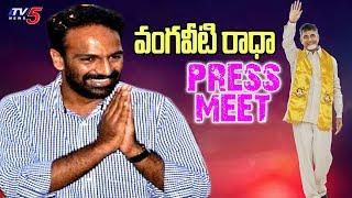 Vangaveeti Radha Press Meet Live | Vangaveeti Radha to join TDP | Vijayawada | TV5 News
