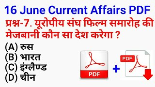 रट लो // 16 जून 2018 Current Affairs PDF and Quiz Useful for SSC BANK RAILWAY and all exams