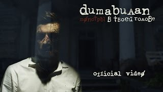 Клип Дмитрий Билан - Монстры во твоей голове
