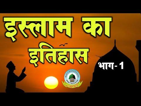 Tarikh-E-Islam Part 120