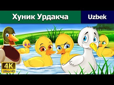 Ugly o'rdar - узбек мультфильм - узбек эртаклари - 4K UHD - Uzbek Fairy Tales