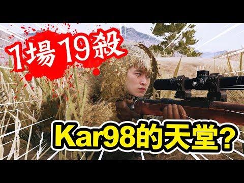 【PUBG精華19殺!】落地KAR98的天堂?狙神波子上身超遠爆頭!!#32