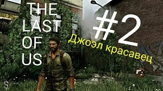The last of us #2 (Джоел красавец)