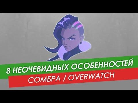 8 неочевидных особенностей: Сомбра из Overwatch