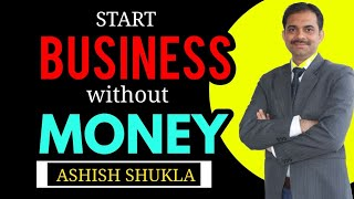 7 secrets start business without money || Ashish Shukla from Deep Knowledge