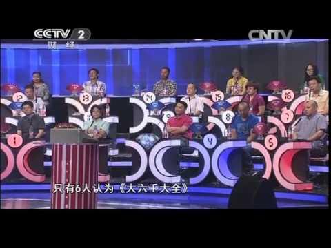 陸綜-一槌定音-20140928
