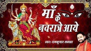 नवरात्री स्पेशल भजन : माँ के नवराते आये | Ramkumar Lakkha | Mata Rani Hit Bhajans | Trimurti