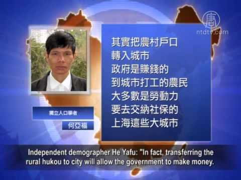Hukou Reform Aims to Enclose Farming Land