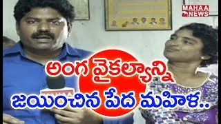 KTR Helped Handicapped Women In Sircilla | MAHAA NEWS
