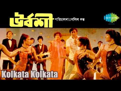 Kolkata Kolkata | Urbashi | Bengali Movie Song | Soumitra Chatterjee, Mousumi Chatterjee video