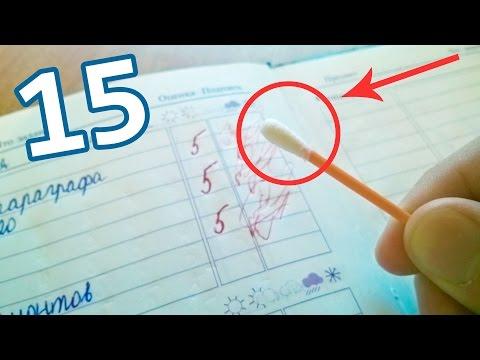 15 ЛАЙФХАКОВ ДЛЯ ШКОЛЫ | School LIFE HACKS