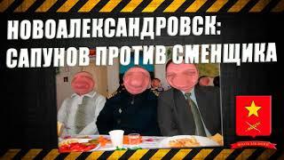Новоалександровск: Сапунов против сменщика