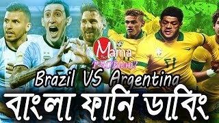 Brazil VS Argentina/Bangla Funny Dubbing/Mama NO Problem