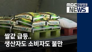 R)쌀값 급등.. 생산자도 소비자도 불만