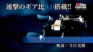 今江克隆が解説 速撃のギア比9.0搭載! Revo Elite IB Rocket9