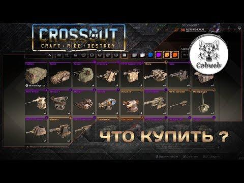 Crossout Что купить новичку на 600 монет, чтобы побеждать.