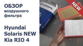 ✅ Обзор ВОЗДУШНОГО ФИЛЬТРА на новый Hyundai Solaris NEW и KIA Rio 4. Аналог на замену NORDFIL AN1100