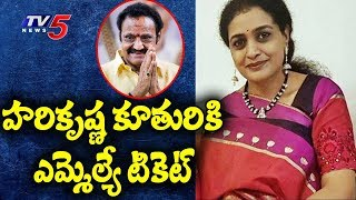 హరికృష్ణ కూతురికి ఎమ్మెల్యే టికెట్..! | TDP Allot MLA Ticket To Harikrishna Daughter