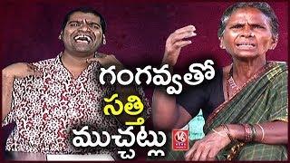 Bithiri Sathi Satirical Conversation With Gangavva   Weekend Teenmaar News   V6 News