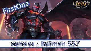 ROV ไกด์ : ออกของ Batman SS7 สูตร FirstOne