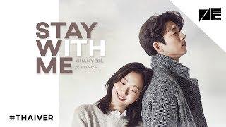 [Cover/Thai Ver.] PUNCH ft. CHANYEOL - Stay With Me (Ost. Goblin) อยู่ด้วยกันทุกเวลา「NTE MUSIC」