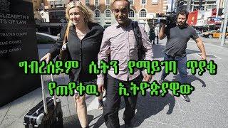 ETHIOPIA - DireTube News