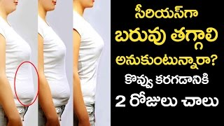 AMAZING : Reduce Your WEIGHT in 2 Days With Sabja Water! | Weight Loss Tips | V