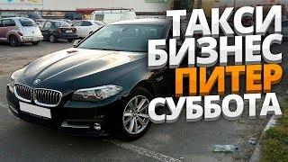 ТАКСИ БИЗНЕС Санкт Петербург СУББОТА. Wheely, Gett, Яндекс, Uber.