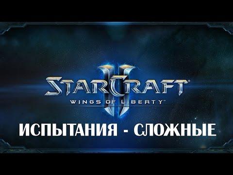 Starcraft 2 WoL - Испытания - Сложные