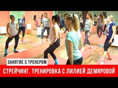 Стретчинг. Тренировка с Лилией Демировой