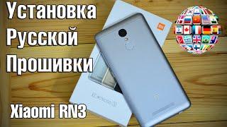 Xiaomi Redmi Note 3: установка русской прошивки с Google сервисами на Andro-News.com