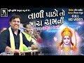 Kirtidan Gadhvi Taali Padoto Mara Ram Ni New Gujarati Bhajan Video Song mp3