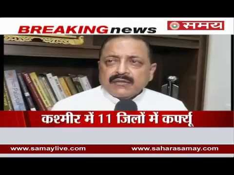 Jitendra Singh on intervention of Pakistan in J&K