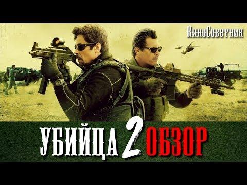 |ОСОБОЕ МНЕНИЕ| - обзор фильма УБИЙЦА 2: ПРОТИВ ВСЕХ 2018 года