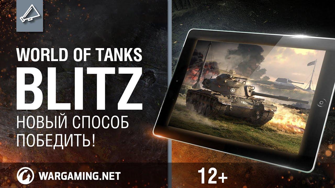 WG Fest 2017: подарки в играх World of Tanks Blitz 27