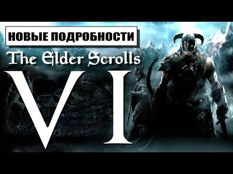 THE ELDER SCROLLS 6 - НОВЫЕ ПОДРОБНОСТИ [ИГРА В РАЗРАБОТКЕ]