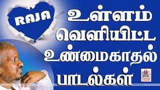 Ilaiyaraja Love Songs Collection இசைஞானி இசையில் உள்ளம் வெளியிட்ட உண்மையான காதல்பாடல்கள்
