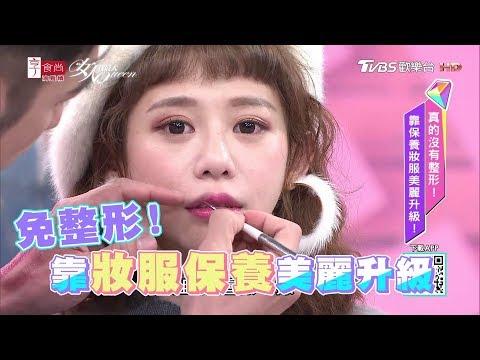 台綜-女人我最大-20190213 真的沒有整形!靠保養妝服美麗升級!