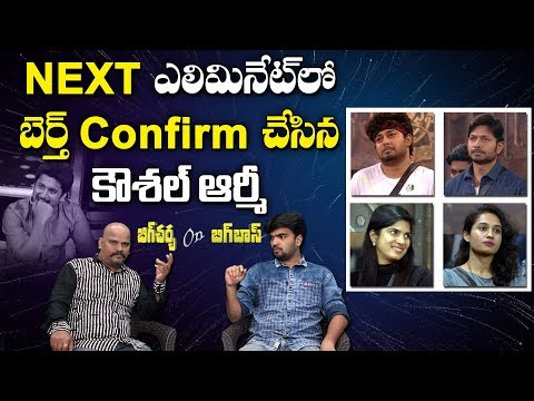 Big Debate on Next Elimination in Bigg Boss 2 Telugu | Kaushal Army Confirms Next Elimination |Y5 tv