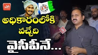 Alla Ramakrishna Reddy About YCP Victory In AP Elections 2019 Results