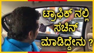 Sachin Tendulkar Heart Warming Message to two Young Boys | Viral Video | Oneindia Kannada