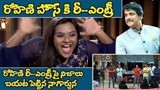 Bigg Boss Telugu 3 Rohini Re-Entry into Bigg Boss House   Nagarjuna Given Clarity on Rohini Entry