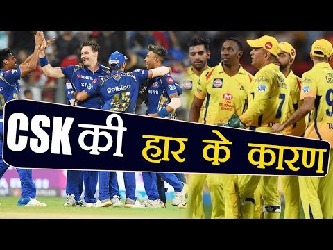 IPL 2018 CSK Vs MI : Top 5 Reason For Chennai Super Kings Defeat | वनइंडिया हिंदी
