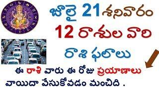 Daily Rashi Phalalu 21st August 2018||Astrology||Horoscope||Rashi||V Prasad Health Tips In Telugu||