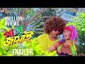 Panku Jamai   Trailer   Shakib Khan   Apu Biswas   Abdul Mannan   Bengali Movie 2018